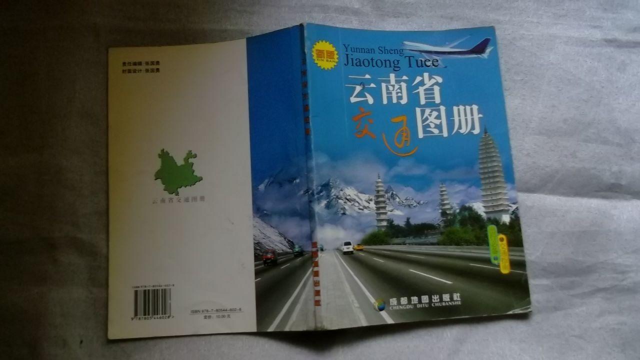云南省交通图册【大32开 平装本 2009年版