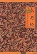 水龙经——《故宫珍本丛刊》精选整理本丛书