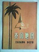 泰国地图 (64年1版1印2开折叠印量3600册)