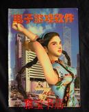 电子游戏软件 GAME  风景线 (1997) (第7期)(游戏制作入门(十五))(楚汉争霸(FC)、《战国群雄传》点评)