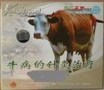 牛常见病的针灸治疗方法