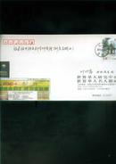 《世界华人名人网》名人邮票收藏信封
