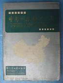 H03中国邮政编码图集(一版一印)