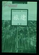 旅途------中国现代文学百家:路翎代表作