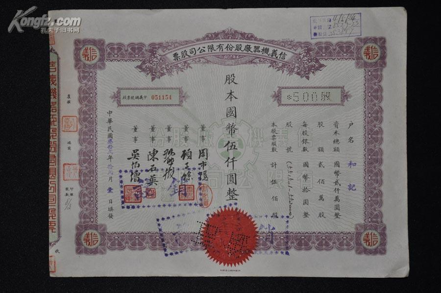 民国三十二年上海信义机器厂 股票五千元 有钢印税票 漂亮 29x21.5cm