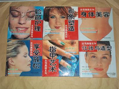 女性美丽系列—身体美容 形象塑造 化妆与造型 脸部护理 享受放松 指甲艺术(共6册)(24开本精装新书)