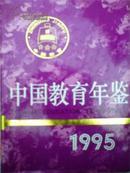 1995中国教育年鉴