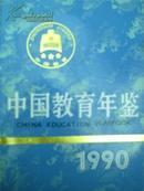 中国教育年鉴1990