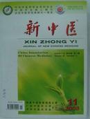 新中医(2008年11月第40卷 第11期)