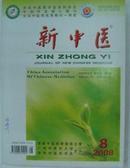 新中医(2008年8月第40卷 第8期)