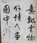 中国书协会员、北京市书协理事徐伟书法