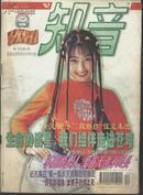 知音 1998年11月总第167期  货号55