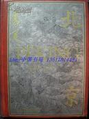 1900年法文原版中国教宗樊国梁名著《北京》526幅线刻图 大开毛边本 钢刻翻木板的典型