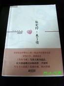 旅美作家 李黎 签名《张爱玲·未了情》 解读张胡情事,可与《小团圆》拾遗补阙