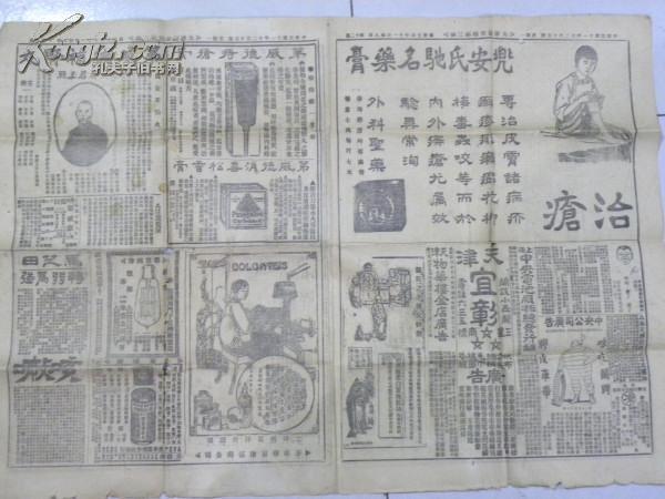 《天津益世报》第三张(1922年12月25日)