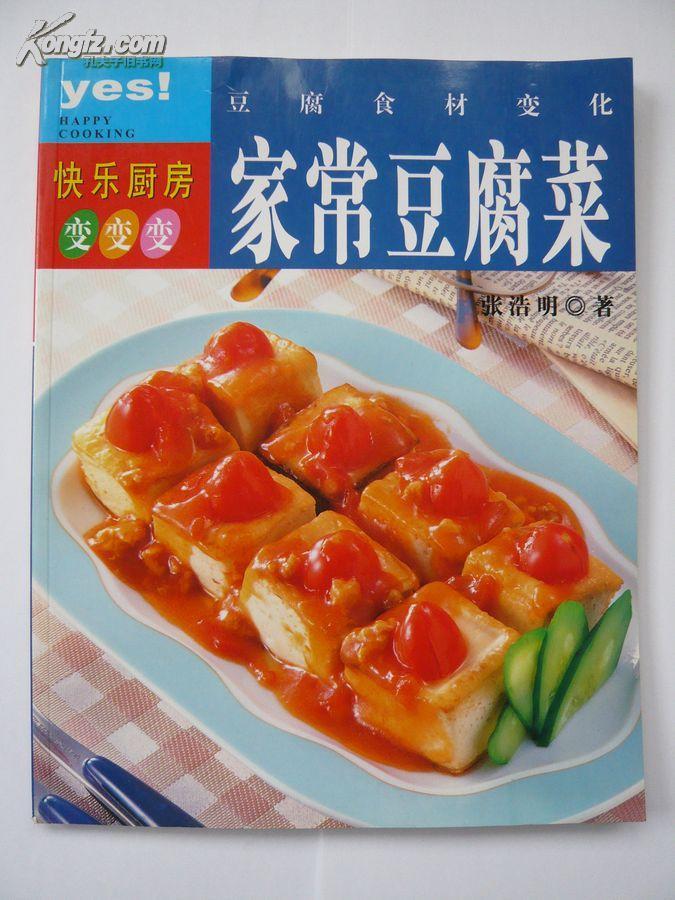 快乐厨房变变变:豆腐食材变化 家常豆腐菜(彩印)