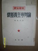 红色收藏:干部必读--论列宁主义基础(斯大林著,1950中南第二版)