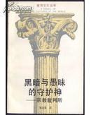 黑暗与愚昧的守护神--宗教裁判所(世界文化丛书)