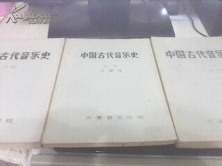 油印本《中国古代音乐史》 (上. 中. 下).三册  书有阅读笔道
