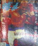 搏击 1997年第10期