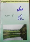 【山风(小学版)】1999.6