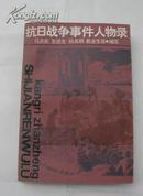 抗日战争事件人物录(抗日抗战文史)