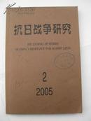 抗日战争研究  2005 2(抗日抗战重要文史(有关浙江大学图书馆章)