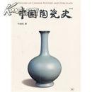 中国陶瓷史(增订版)叶喆民