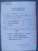 名人手札【王学仲】(中国书协副主席,顾问、天津市书协主席、美协副主席) 登记表