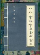 四库全书珍本初集【集部。71 集