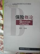 保险概论,蓝松,21世纪高校保险专业系列教材