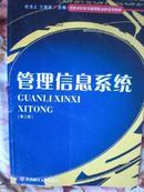 管理信息系统,第二版,陈戈止,经济类院校基础课程本科系类教程