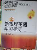 新视界英语学习指导本科,邹勇,成人高教英语系列教材