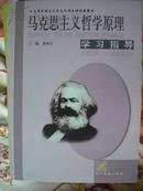 马克思主义哲学原理学习指导,辜堪生,四川省高校马克思主义理论课统编教材