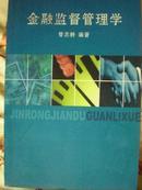 金融监督管理学/曾志耕