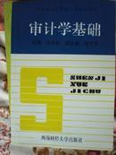 审计学基础,张齐新,西南财经大学会计学教材系列