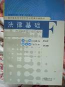 法律基础,杜昌维,四川省高等教育思想品德课统编教材
