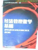 经济管理数学基础,徐晓青
