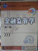 金融监管学,郭田勇,普通高等教育十一五国家级规划教材
