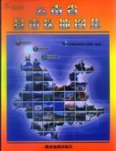 《云南省县市区地图集》【全铜版纸彩印,1版1印】