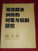 【学术评论】司法解决纠纷的对策与机制研究·论文集(稀缺本)大16K本