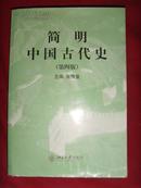 【古代史书籍·张传玺】简明中国古代史(第四版)
