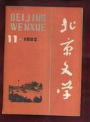 北京文学 1982年第11期