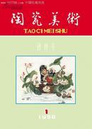 陶瓷美术合订本创刊--停刊【再版】四册精装