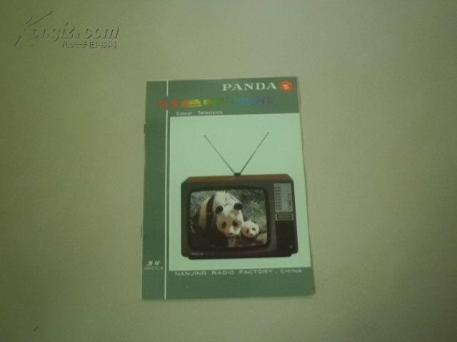 熊猫牌DB47C3彩色电视机使用说明书(有发票,合格证)