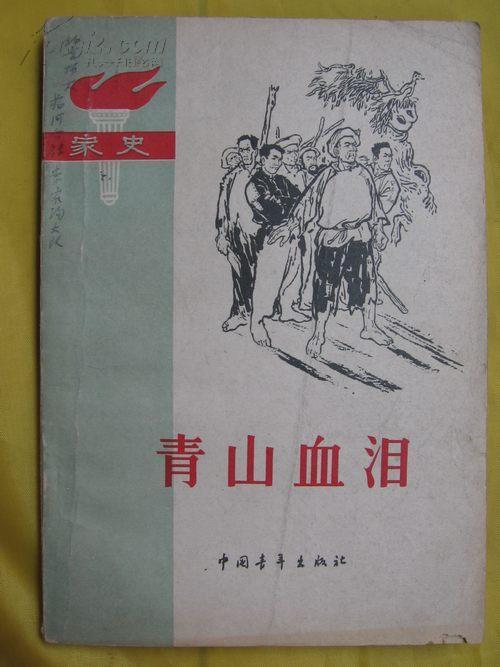 青山血泪 家史(60年代吴静波、姚治华、刘勃舒、柯明13帧插图。阶级斗争)