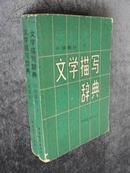 《文学描写辞典》(小说部分上下二册全)印794页600千字[D2-3-4]