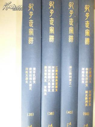 孔子世家谱(第36册)