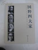 (正版、精装)国粹四大家吴昌硕、齐白石、黄宾虹、潘天寿