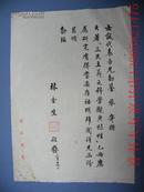 名人手札【林金生】 (1916—2001国民党副秘书长 内政部长,交通部长,考试院副院长)  毛笔 宣纸(专用笺纸)有印章